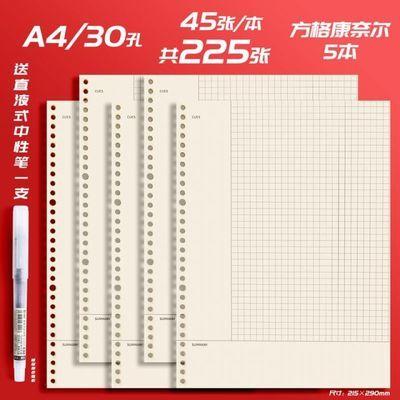 B5活页纸替芯康奈尔A4格子横线网格本26孔笔记本子方格A5活页夹扣