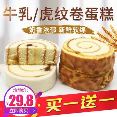 【买一送一】虎纹卷蛋糕点奶油皮的营养早餐速食甜品零食整箱批发