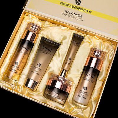 【礼盒装】蜗牛原液护肤品美白补水淡斑去黄抗皱化妆品套装