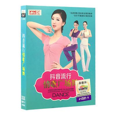 2019流行广场舞抖音神曲沙漠骆驼健身操 正版家用2DVD碟片光盘