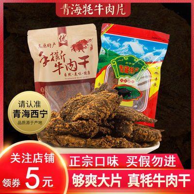 青海西藏牦牛肉干手撕500g散装250g零食内蒙古青藏西宁特产包邮