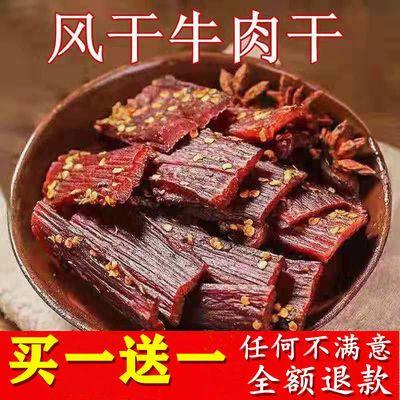 风干牛肉干四川正宗五香麻辣味零食西藏手撕牦牛肉超干内蒙古特产