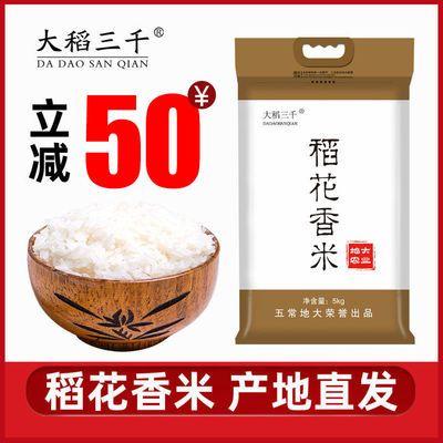 五常稻花香大米10斤正宗东北特产长粒香米农家新米特价批发晚稻