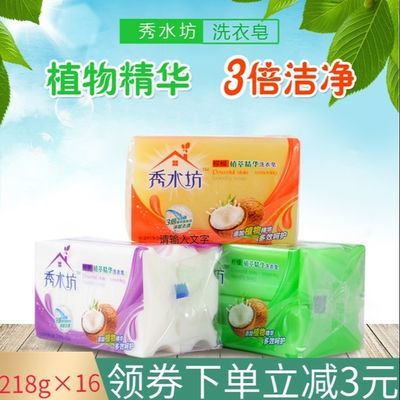 超大块洗衣皂218g整箱16-4块肥皂批发家庭装正品透明皂内衣皂包邮