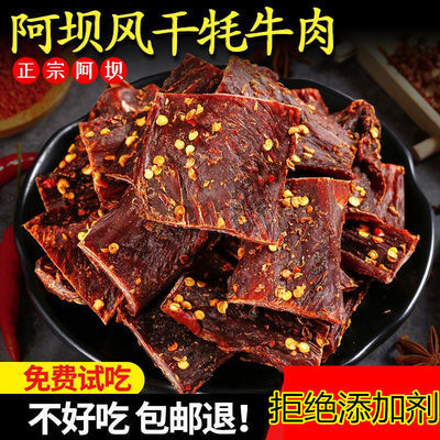 牦牛肉干零食四川九寨沟500g/250g现西藏内蒙特产手撕风干牛肉干