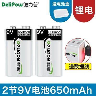德力普9V可充电锂电池USB麦克风话筒6f22万用表通用方块方形9伏