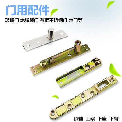 地弹簧配件铝合金有框不锈钢木门支臂支架上下顶轴玻璃门地簧配件