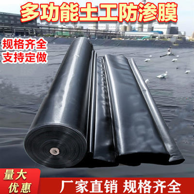 养殖鱼塘池塘专用加厚防漏水布hdpe防渗膜土工膜蓄水池黑色塑料膜