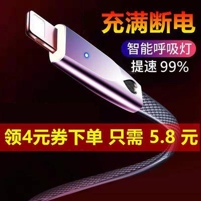 智能自动断电苹果数据线快充vivo华为小米typec充电线安卓手机