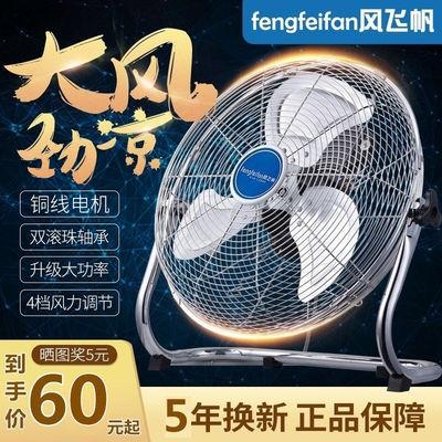 。强力电风扇趴地扇台式坐爬地扇大功率工业风扇落地扇家用商用静