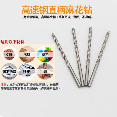 微型直柄迷你麻花钻头05-32核桃佛珠手串开孔高速钢电钻小钻头