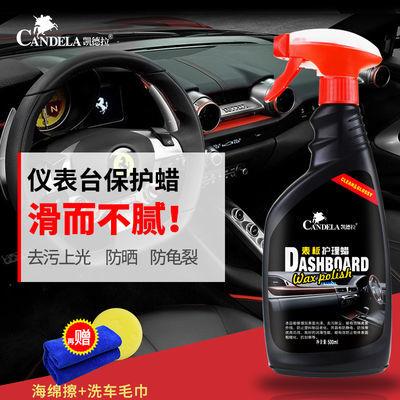 汽车表板蜡仪表盘蜡内饰塑料件去污防尘上光修复划痕蜡车内清洗剂