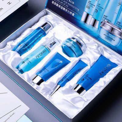 【专柜正品】玻尿酸原液保湿化妆品水乳套装控油清洁补水护肤女生