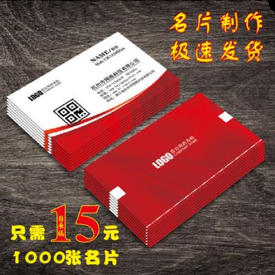 印名片制作免费设计包邮印刷pvc卡片代金券优惠券彩色双面创意商