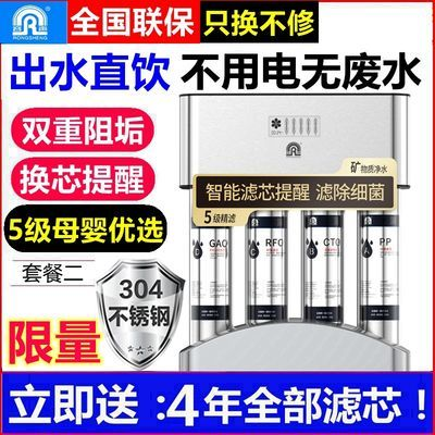 [官方专卖]容声净水器家用直饮厨房自来水过滤器除垢不锈钢净水机