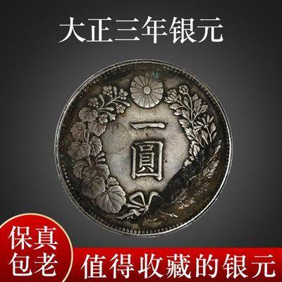 日本龙洋 大正三年 银元 真品正品银元 包老包真包到代银圆 包邮