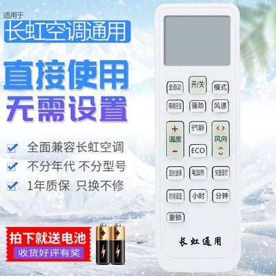 长虹空调万能通用遥控器KFR32GW/35GW/25GW/26GW/K22A/72LW/51LW