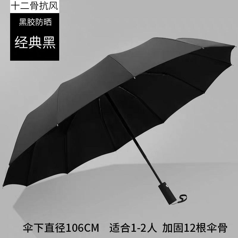 雨伞全自动折叠大号抗风男女商务伞黑胶遮阳太阳伞三折晴雨两用伞