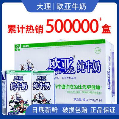 7月新货 欧亚全脂纯牛奶250g*24盒儿童学生成人早餐牛奶整箱批发