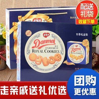 常乡豫皇冠丹麦曲奇饼干猴菇零食整箱过节生日礼物员工福利礼盒装
