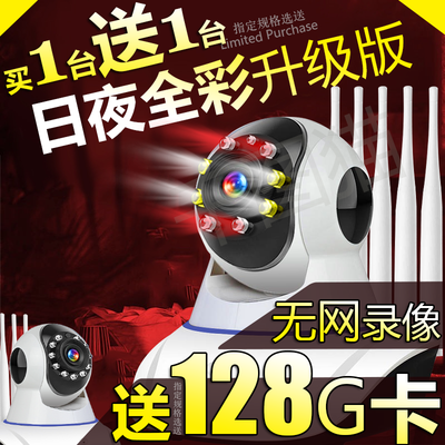 360度智能无线监控摄像头网络摄像机 监控器家用手机远程wifi高清