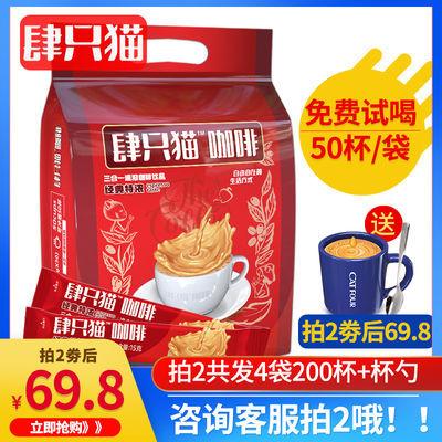 【�缓�18.9圆】肆只猫50条特浓咖啡提神 三合一速溶咖啡粉750g/袋