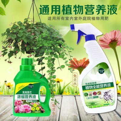 花卉有机叶面肥料营养液植物通用种菜养花土水培富贵竹发财树盆栽