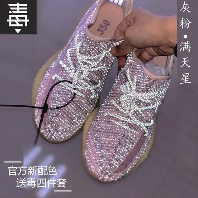 椰子鞋男350v2全新银河系列黑生胶满天星真爆软底情侣跑步鞋女鞋