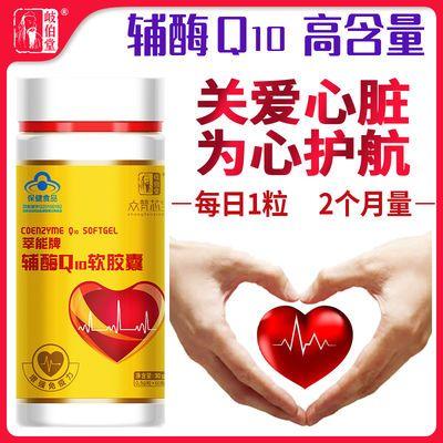 3送1 保护心脏辅酶q10软胶囊60粒可搭心慌心悸胸闷心律不齐高含量