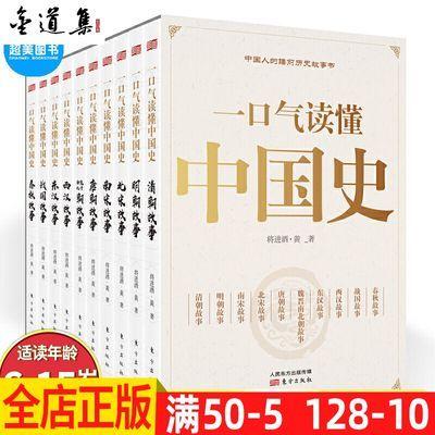 一口气读懂中国史全10册 春秋战国两汉唐总明清儿童睡前历史故事