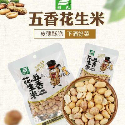 利民老奶奶花生米110g/袋 休闲零食传统炒货五香花生仁特产下酒菜