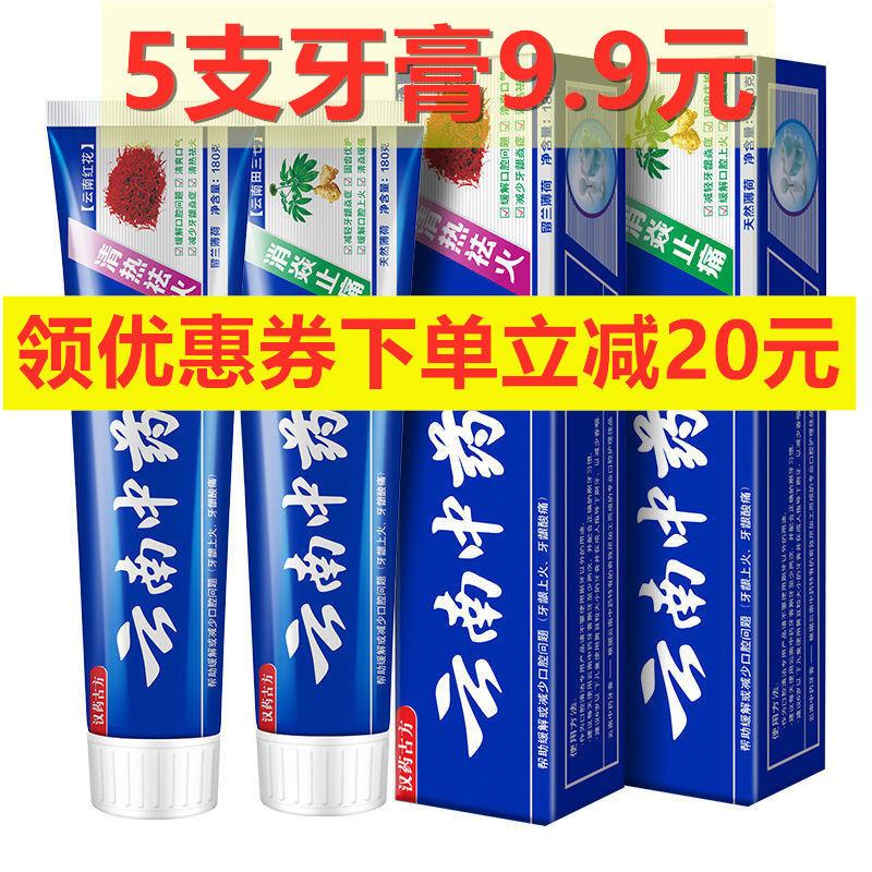 (超值5支)正品牙膏薄荷香型清热去火消炎止痛美白去口臭