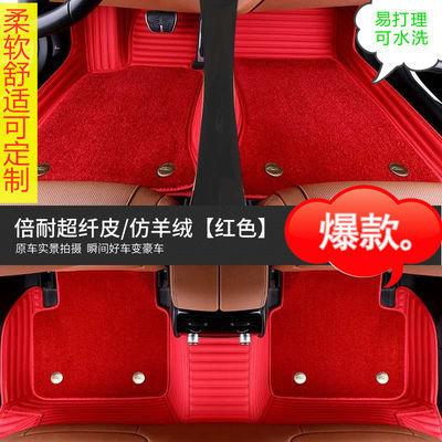 汽车全包围脚垫专车专用千款定制双层汽车脚垫仿羊绒易清洗无异味