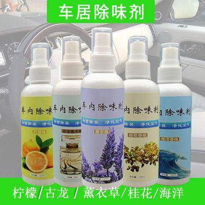 汽车除味剂车内除臭异味去甲醛净烟味空气清新剂家用车载香水喷雾