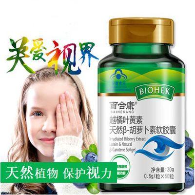 保护眼睛】百合康越橘叶黄素胶囊近视缓解眼疲劳眼干涩蓝莓