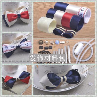 (买一送一)手工制作DIY发饰材料包自制儿童头饰发夹套装配件女