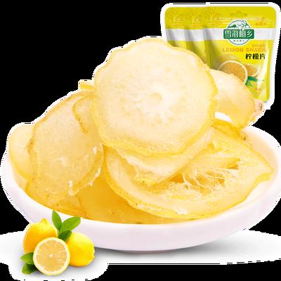 雪海梅乡 柠檬片58gx2袋/4袋/6袋休闲零食果脯水果干即食柠檬片