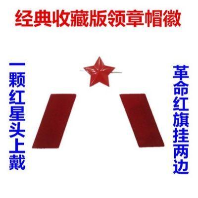 正品65式红帽徽红领五角星红五星纪念章腰带徽章胸牌对越老兵怀旧