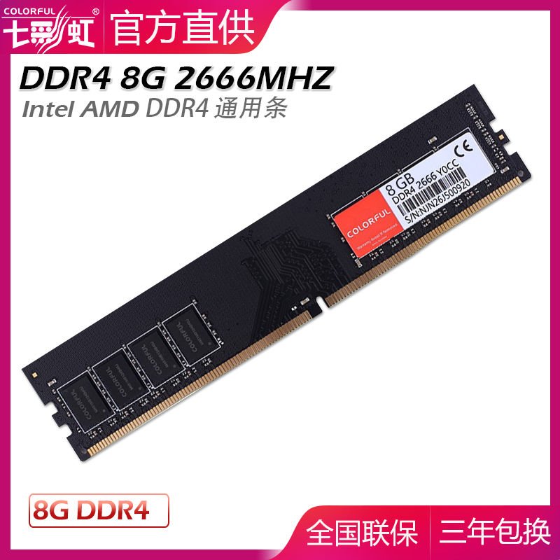 Colorful七彩虹 8G DDR4 2666MHz 台式机内存条