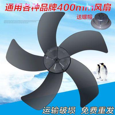 格力/TCL/骆驼/海尔/志高/先锋/通用电风扇扇叶台扇扇叶片5叶风叶