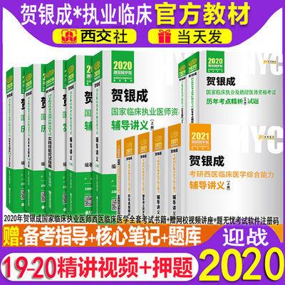贺银成执业医师2020年全套用书国家临床执业考研西医医师职业医师