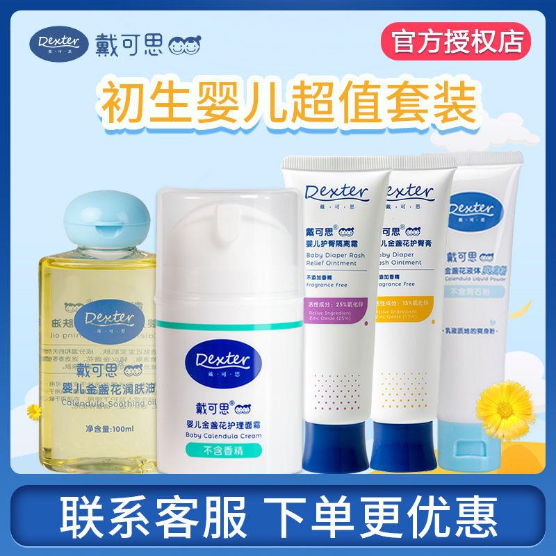 【婴儿初生超值套装】戴可思婴儿面霜液体爽身粉按摩润肤油护臀膏