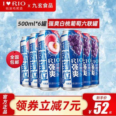 RIO锐澳鸡尾酒套装预调酒洋酒果酒8度强爽白桃+葡萄500ml*6罐正品