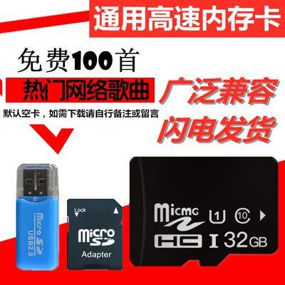 32G手机sd卡4g带歌MP3内存卡16g收音机8g老人机2g音响1gb内存卡tf
