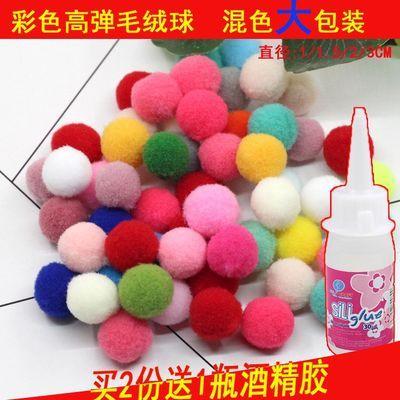 高弹毛绒球diy儿童创意手工材料彩色小毛毛球发饰耳环饰品配件混