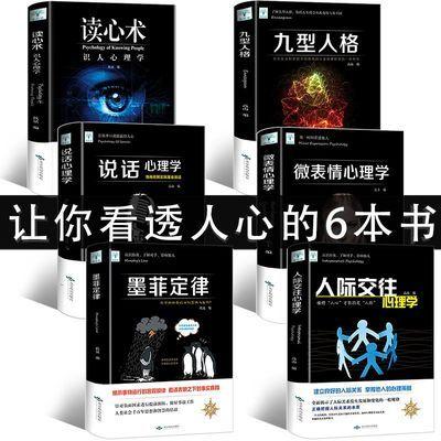 热卖正版书全套6册人际交往心理学九型人格墨菲定律读心术微表情