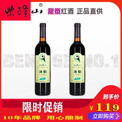 紫隆山冰健葡萄红酒原汁山葡萄酒冰酒钱宝网宝粉优质甜红酒750ml