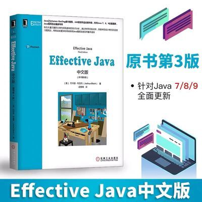 Effective Java中文版原书第三3版 java入门核心技术语言程序设计