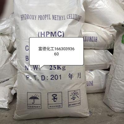 羟丙基甲基纤维素HPMC厂家直销量大从优质量保证