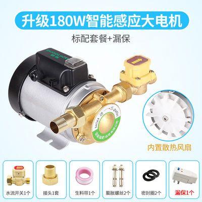 家用全自动自来水增压泵静音太阳能热水器管道加压泵小型水泵220V